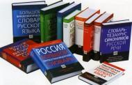 Парад словарей