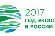 Официальный сайт года экологии в России