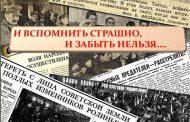 Большой Красный террор или массовые сталинские репрессии