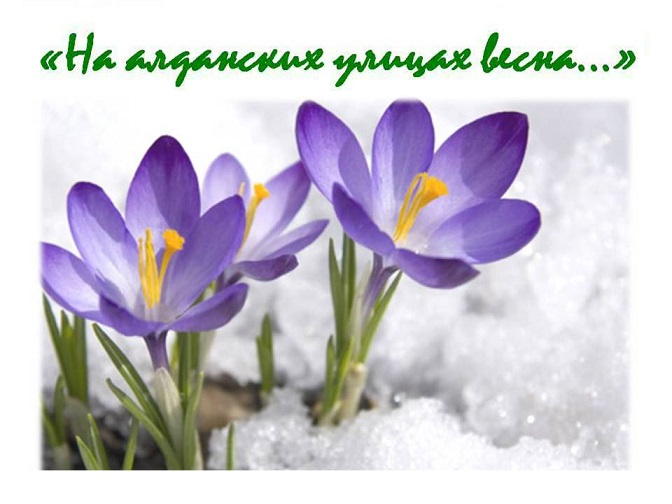 На алданских улицах весна…