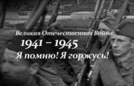 Великие люди Великой войны