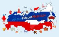 Крым и Россия: были вместе и будем вместе