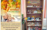 Книжная выставка ко Дню пожилого человека