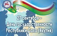 День государственности Республики Саха (Якутия)