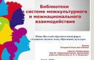 Южно-якутский образовательный форум «Алданские диалоги: язык, образование, культура»