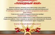 Медиаконцерт «Победный май»