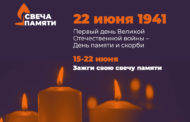 Акция «Свеча памяти. Онлайн»