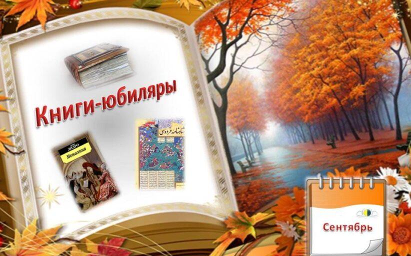 Книги-юбиляры сентября