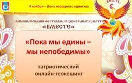 Патриотический онлайн-геокешинг «Пока мы едины — мы непобедимы»