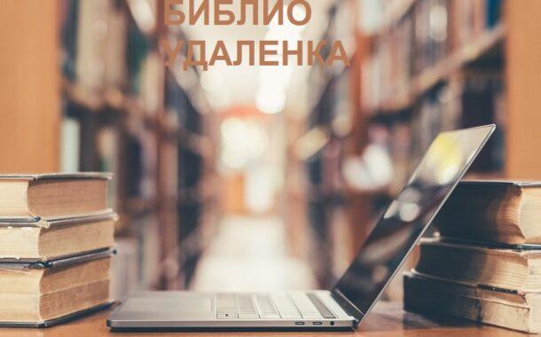 Алданская библиотека им. Н.А. Некрасова: ВРЕМЯ ВЕЛИКИХ ВОЗМОЖНОСТЕЙ