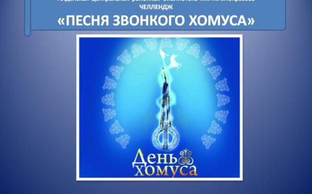 Итоги челленджа «ПЕСНЯ ЗВОНКОГО ХОМУСА»