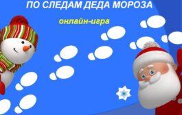 Онлайн-игра «По следам Деда Мороза»