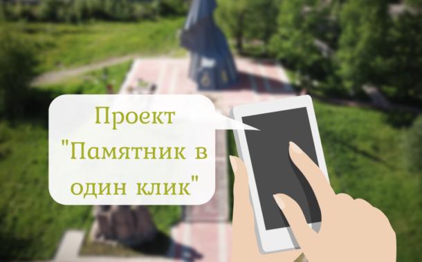 Проект «Памятник в один клик»