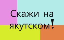 Промо-акция «Скажи на якутском!»