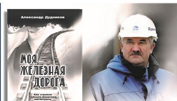 Презентации книги «Моя железная дорога»