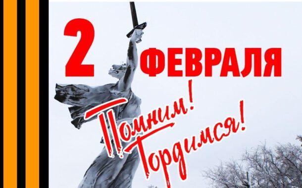 «Сталинград — гордая память истории»