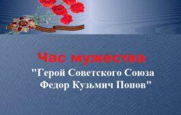 Час мужества «Герой Советского Союза Федор Кузьмич Попов»