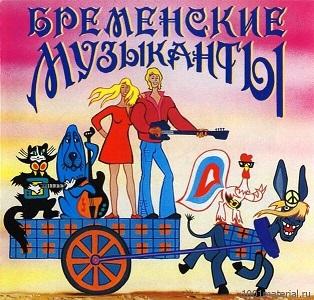 Квиз«По следам Бременских музыкантов»