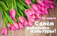 Поздравление работников культуры в день профессионального праздника
