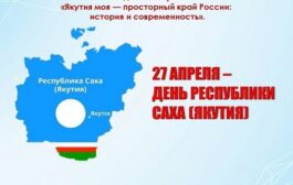 Медиа-лекторий «Якутия моя — просторный край России»