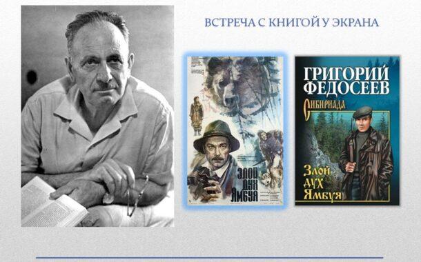 Встреча с книгой у экрана