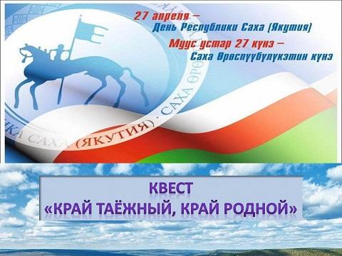 27 апреля — День Республики Саха(Якутия)
