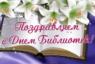 27 мая — Общероссийский день библиотек
