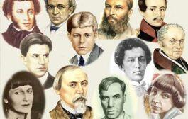 По страницам биографий писателей и поэтов