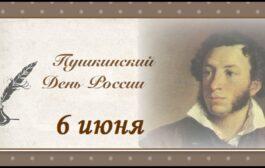 Международный день русского языка