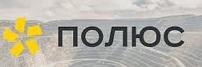 Общественная приемная АО «Полюс Алдан» по вопросу разработки оценки воздействия на окружающую среду по объекту: «Ликвидация  объекта «Комплекс хвостохранилище» (Вывод из эксплуатации и рекультивация объекта размещения отходов «Старое хвостохранилище КЗИФ с отвалом шлака, TБО и ПО, ПО2»