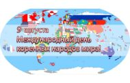 Международный день коренных народов мира