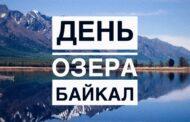 День озера Байкал