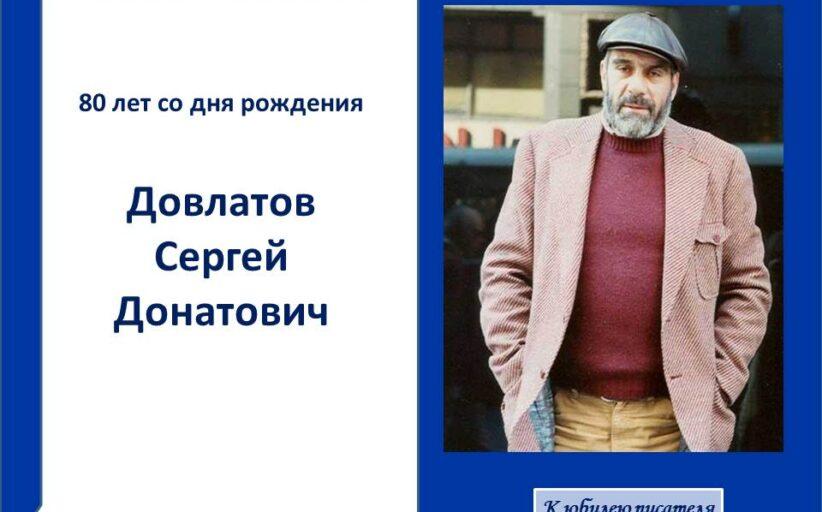 «Сергей Довлатов: время, место, судьба…»