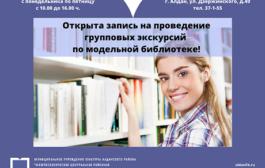 Экскурсия по модельной библиотеке